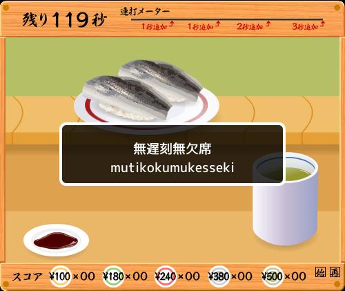 寿司打(すしだ)