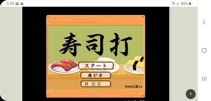 スマホで寿司打
